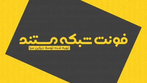 فونت فارسی لوگوی شبکه مستند