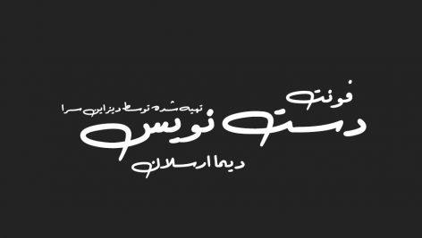 فونت فارسی دست نویس دیما ارسلان
