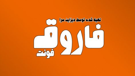 فونت فارسی فاروق