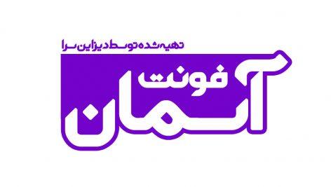 فونت فارسی آسمان