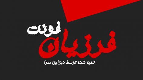 فونت فارسی فرزیان