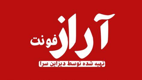 فونت فارسی آراز