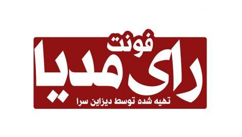 فونت فارسی رای مدیا