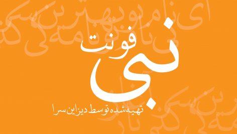 فونت فارسی نبی