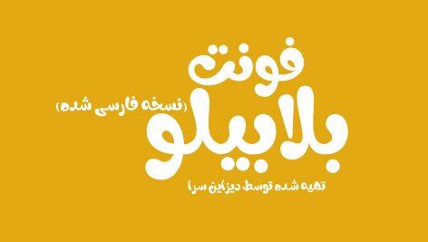 فونت فارسی شده بلابیلو