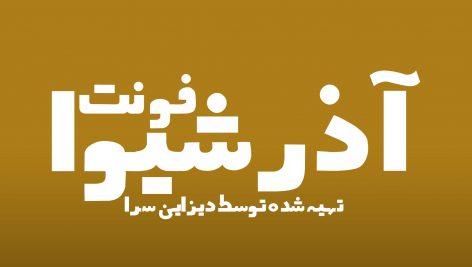 فونت فارسی آذرشیوا