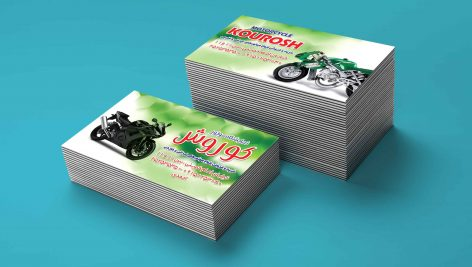 دانلود کارت ویزیت لایه باز فروشگاه موتور
