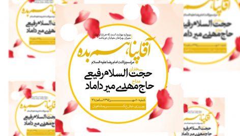 لایه باز اطلاعیه ولادت امام رضا