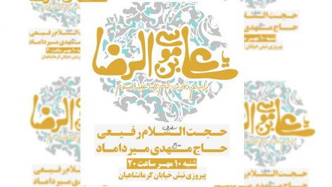 لایه باز اطلاعیه میلاد امام رضا