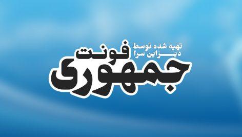 فونت فارسی جمهوری