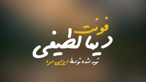 فونت فارسی دیما لطیفی