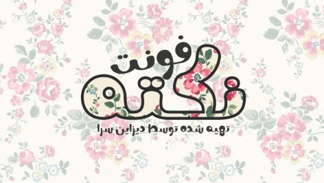 فونت فارسی نکته