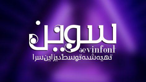 فونت فارسی سوین