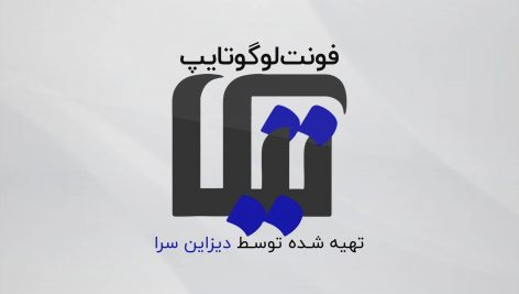 فونت طراحی لوگوتایپ تیکا