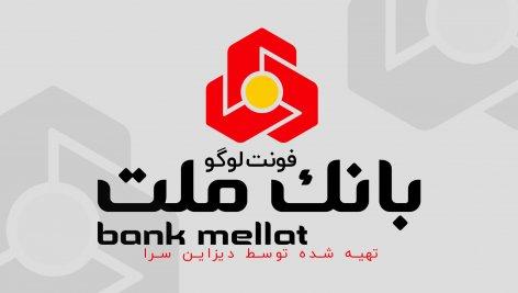فونت لوگوی بانک ملت