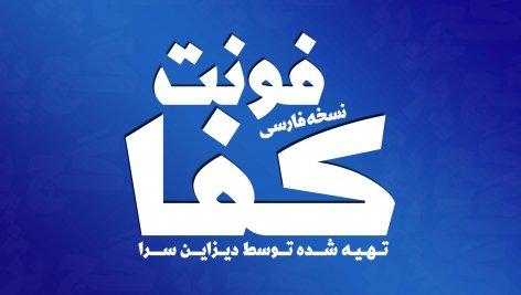فونت فارسی کفا