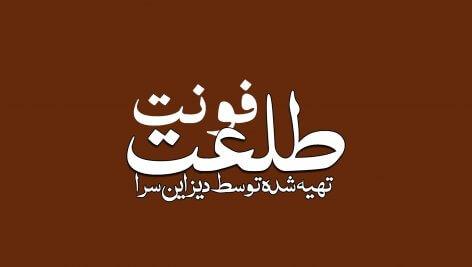 فونت فارسی طلعت
