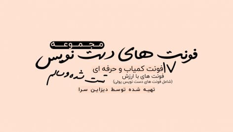 مجموعه فونت های دست نویس فارسی