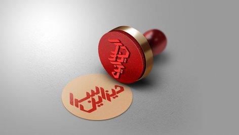 موکاپ نمایش لوگو روی مهر
