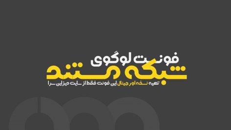 فونت لوگوی شبکه مستند