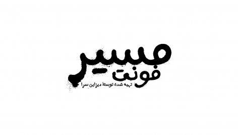 فونت فارسی مسیر