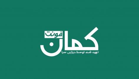 فونت فارسی کمان