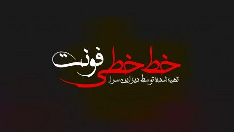 فونت فارسی خط خطی