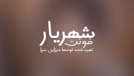 فونت فارسی شهریار