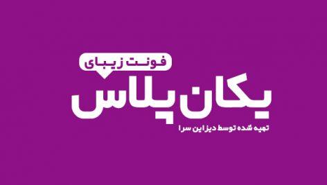 فونت فارسی یکان پلاس