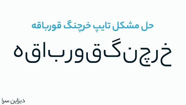 مشکل تایپ فارسی در فتوشاپ
