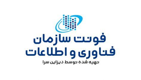 فونت سازمان فناوری و اطلاعات ایران