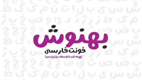 فونت فارسی بهنوش