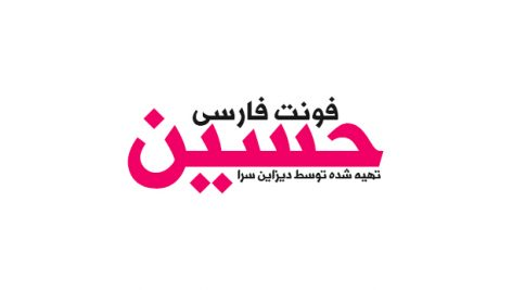 فونت فارسی حسین