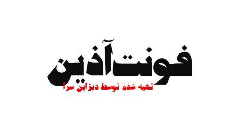 فونت فارسی آذین