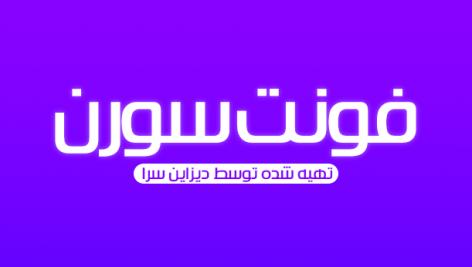فونت فارسی سورن