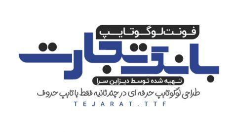 فونت لوگوی بانک تجارت