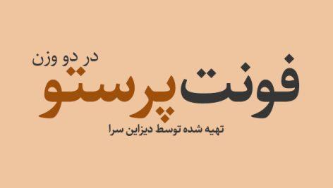 فونت فارسی پرستو