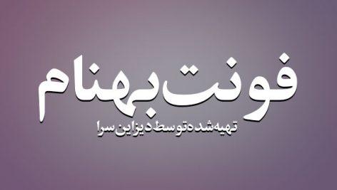 فونت فارسی بهنام