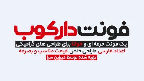 فونت فارسی دارکوب