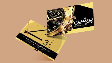 لایه باز کارت ویزیت ساعت فروشی