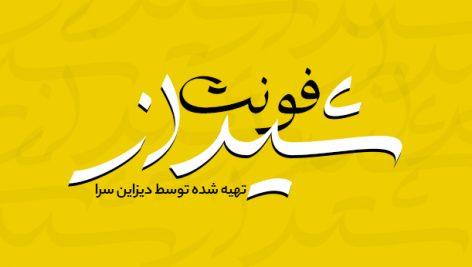 فونت لوگوتایپ شیراز