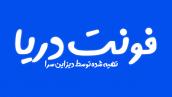 فونت فارسی دریا