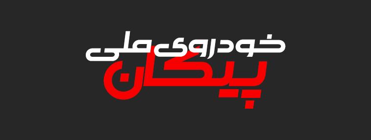 فونت جدید فارسی