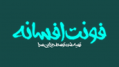 فونت فارسی افسانه