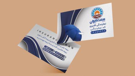 کارت ویزیت نمایندگی بیمه ایران