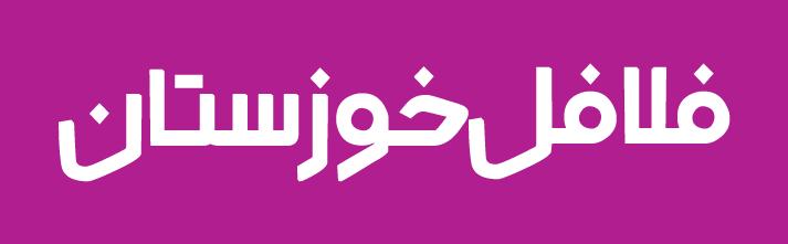 فونت فارسی بیان