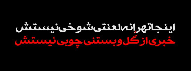 فونت فارسی تهران