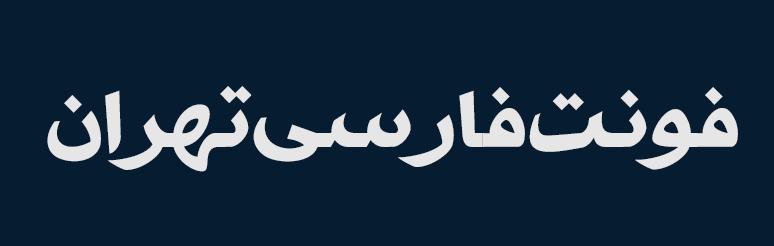 فونت تهران
