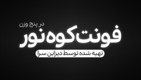 فونت فارسی کوه نور