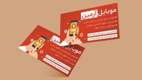 لایه باز رایگان کارت ویزیت موبایل فروشی